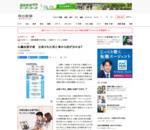 心臓血管手術 公表された死亡率から何が分かる?:朝日新聞デジタル