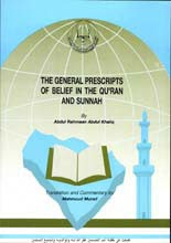 THE GENERAL PRESCRIPTS OF BELIEF IN THE QU'RAN AND SUNNAH