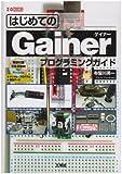 はじめてのGainerプログラミングガイド (I/O BOOKS)