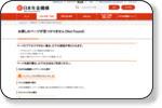https://www.nenkin.go.jp/service/kounen/jigyosho-hiho/hihokensha1/20140220.html