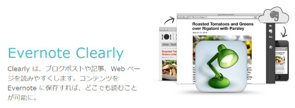 http://evernote.com/intl/jp/clearly/