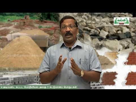 11th Basic Civil Engineering கட்டுமானப்பொருட்கள் அலகு 10 பகுதி 1 Kalvi TV