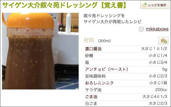 http://cookpad.com/recipe/3787778