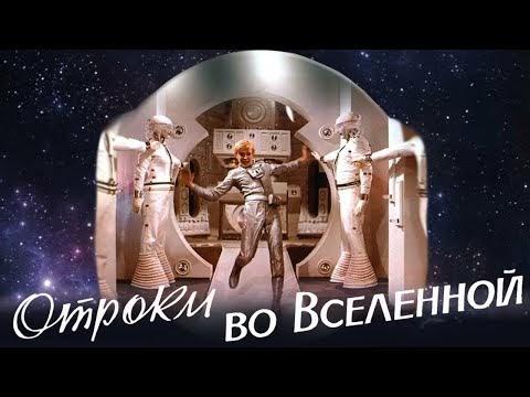 Отроки во Вселенной фильм фантастика 1974 - полный фильм