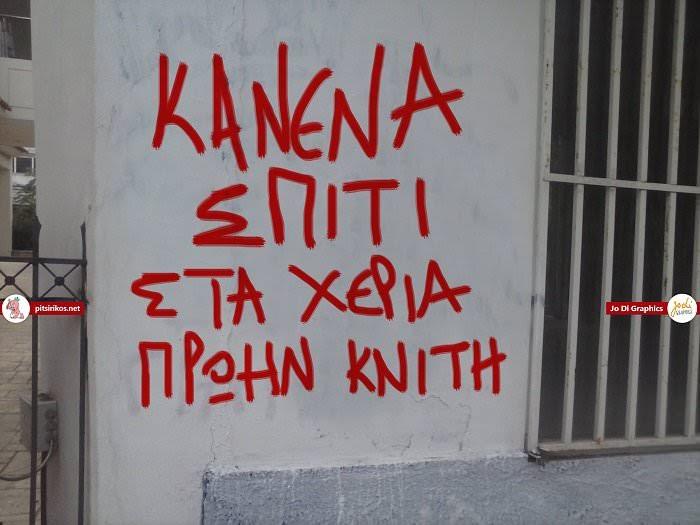kanena-spiti -sta-xeria-prwin-kniti