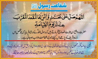 how to recite durood sharif