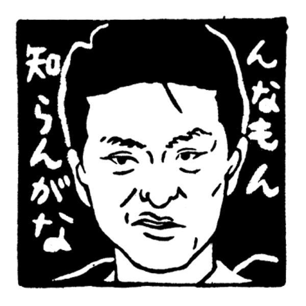 麻生太郎千原ジュニア 2018年05月26日のイラストのボケ62591657