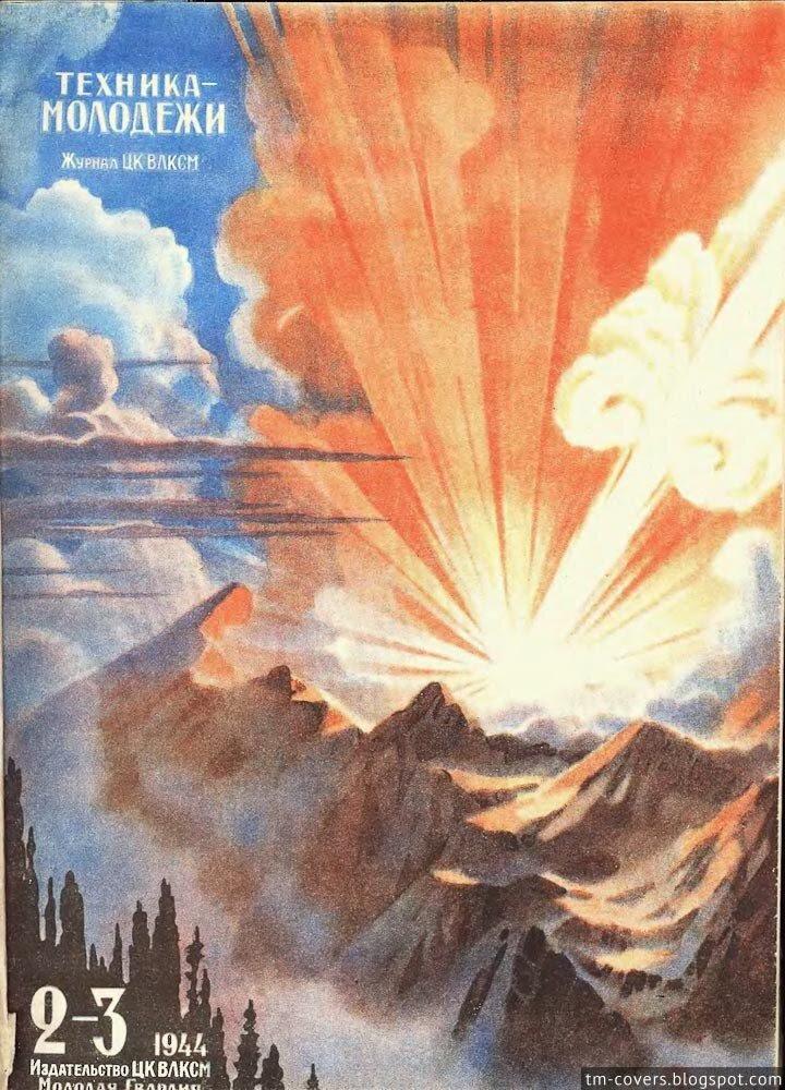 Техника — молодёжи, обложка, 1944 год №2–3