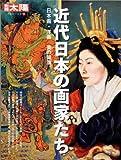 近代日本の画家たち―日本画・洋画美の競演 (別冊太陽 日本のこころ 154)