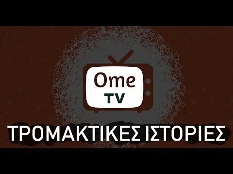 4 Τρομακτικές ιστορίες από το OME.TV