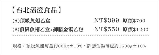 年菜/魚翅/台北濱澄食品