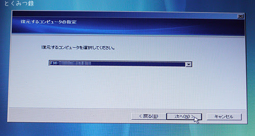 HP MediaSmart Server EX490 復元 (6)