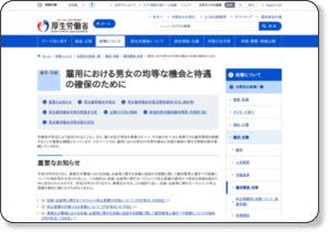 http://www.mhlw.go.jp/stf/seisakunitsuite/bunya/koyou_roudou/koyoukintou/danjokintou/