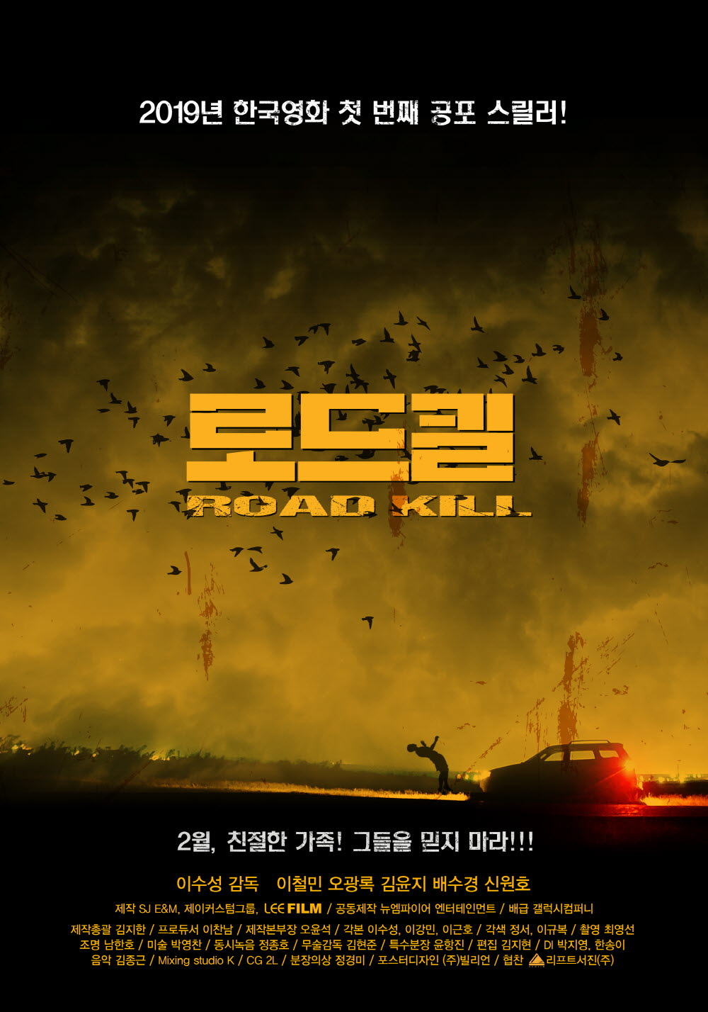 Sinopsis Film Korea Road Kill (2019)