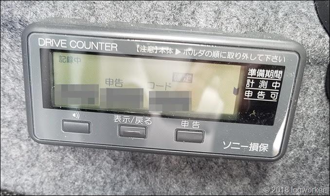 a00024_ソニー損保のやさしい運転キャッシュバック型を申し込んでみた_09