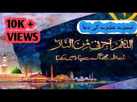 Ramzan 3rd Ashra Dua | Tesray Ashray Ki Dua | Ramzan Duas in urdu