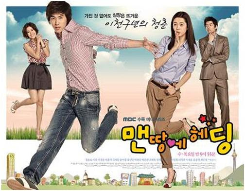 [Review K-Drama] Heading To The Ground