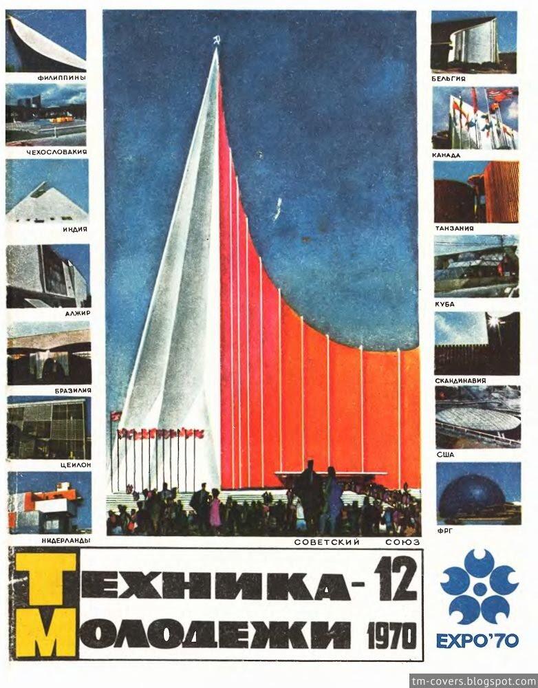 Техника — молодёжи, обложка, 1970 год №12