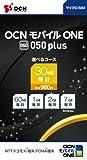 NTTコミュニケーションズ OCN モバイル ONE 050 plusセット SIMパッケージ マイクロSIM T0003670