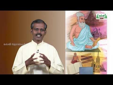 கவிதைப் பேழை Std 9  தமிழ் தமிழோவியம் KALVI TV