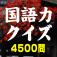 国語力クイズ 4500問 〜 一問一答3800問+四択700問 〜 無料国語学習アプリの決定版