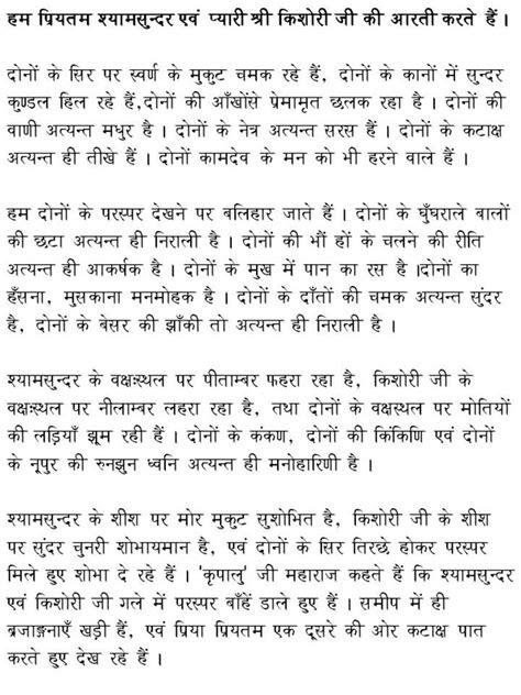 Radha Krishna Arti - Shri Kripalu Kunj Ashram