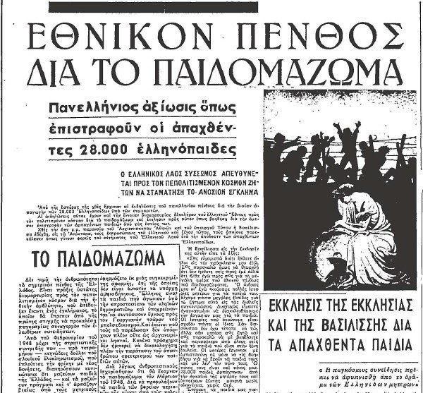 ΣΟΚ - Εξαφάνισε 28.000 ελληνόπουλα - Υπεύθυνος για το παιδομάζωμα στον Εμφύλιο ο Πέτρος Κόκκαλης!