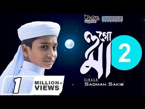 ওগো মা 2 Ogo Maa 2 by Sadman Sakib মায়ের নতুন গজল Iqra Shilpigoshthi