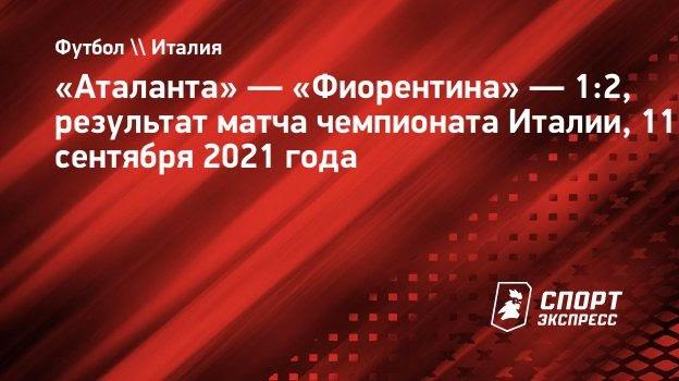 «Аталанта» уступила «Фиорентине», Миранчук отыграл 50 минут