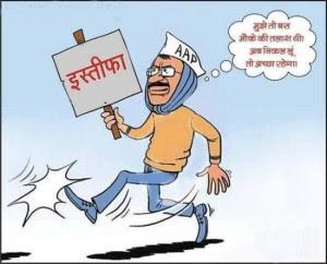 arvind kejriwal cartoon Shushant Supriya