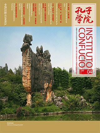 Revista Instituto Confucio 49