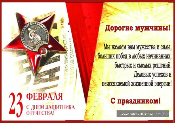 ❶С днем защитника желаю|Поздравления с 23 февраля советские|С Днем защитника Отечества! | Omsk College of Professional Technologies||}