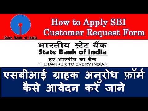 Krishna Net Solution How To Apply Sbi Customer Request Form