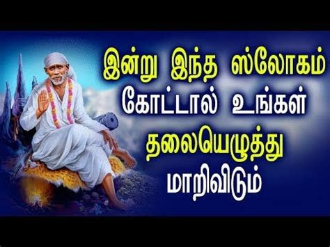 learn  guru  sai baba tamil devotional songs