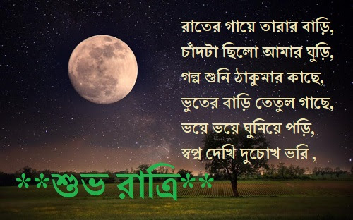 bangla good morning sms pic