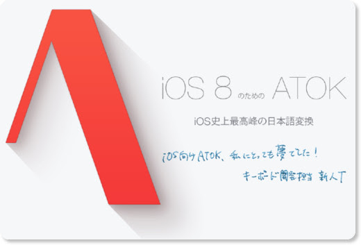 http://www.justsystems.com/jp/products/atok_ios/?e=twtratok#