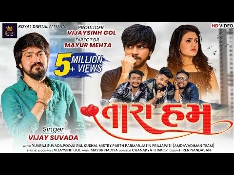 Tara Hum | Vijaysinh Goal | Amdavadi Man