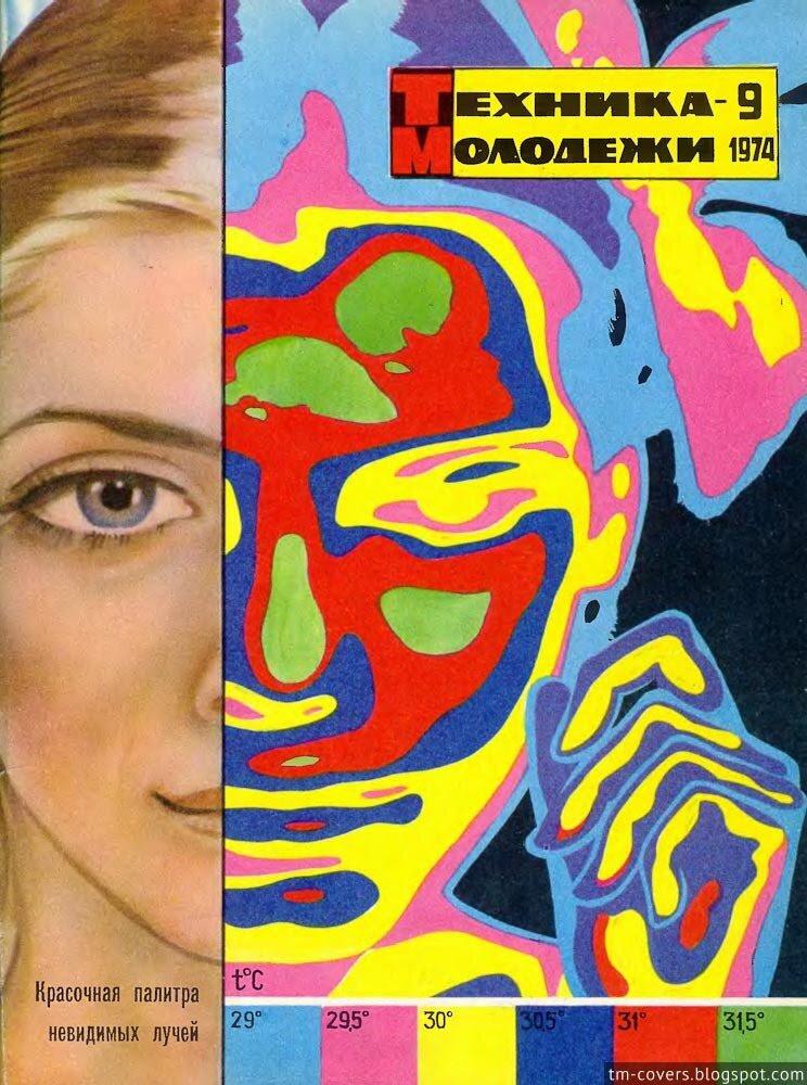 Техника — молодёжи, обложка, 1974 год №9