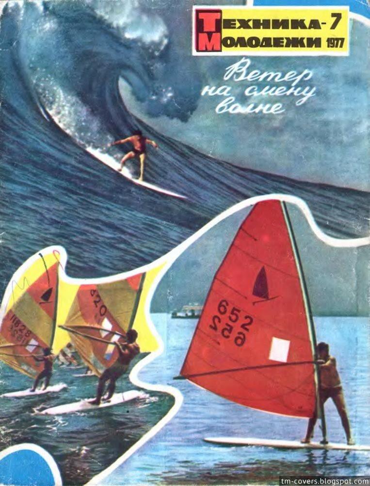 Техника — молодёжи, обложка, 1977 год №7