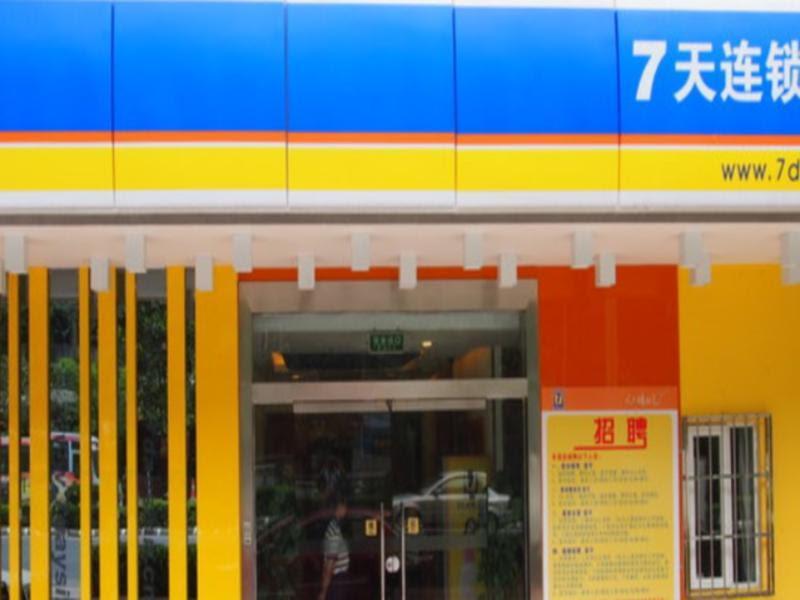 7 Days Inn Guiyang Xintian Street Branch Reviews