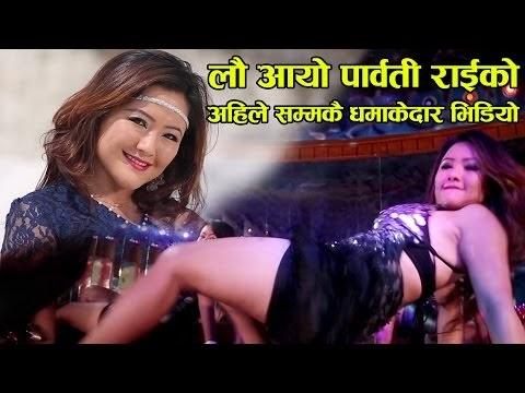 Parbati Rai New Hot Dance, ahile sammai kai sexy dance