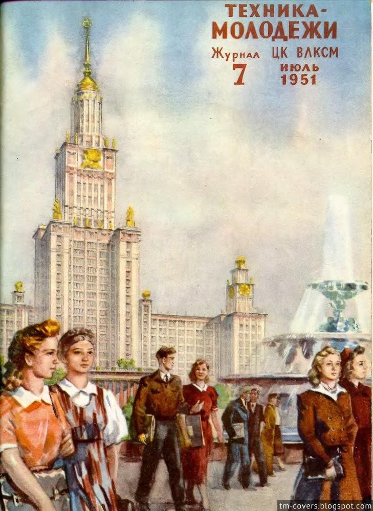 Техника — молодёжи, обложка, 1951 год №7
