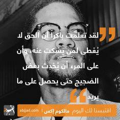 اقتبسنا لك اليوم من مكتبة أبجد. لمزيد من اقتباسات مالكوم إكس زوروا صفحة اقتباساته على موقع أبجد