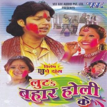 bhojpuri video download holi ke