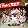 Jibun Kaikaku Sengen - EP