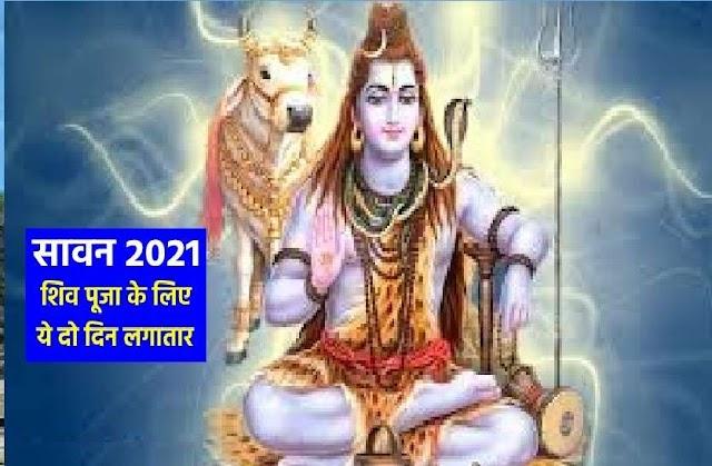 Sawan Shiv: अगस्त 2021 के पहले ही सप्ताह ये दो दिन भगवान शिव की पूजा के लिए अति विशेष
