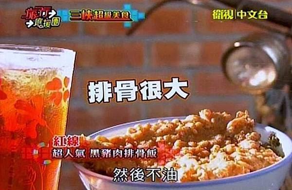 旅行應援團 三峽超級美食