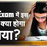 CBSE की 10वीं और 12वीं परिक्षा की तारीखों का ऐलान | Board Exams | Datesheet | Latest Update in Hindi