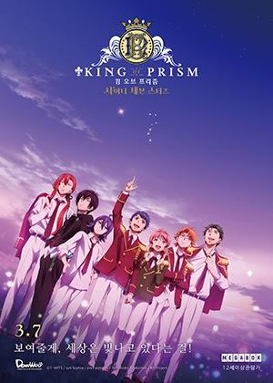 King of Prism: Shiny Seven Stars [12/12] [HDL] [Sub Español] [MEGA]
