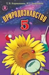 Природознавство 5 клас. Коршевнюк, Баштовий